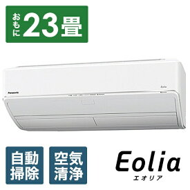 パナソニック Panasonic CS-UX719C2-W エアコン 2019年 フル暖 Eolia(エオリア)UXシリーズ クリスタルホワイト [おもに23畳用 /200V][CSUX719C2W+CUUX719C2]【zero_emi】