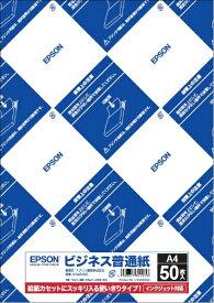 エプソン EPSON ビジネス普通紙 A4 50枚入り KA450BZ[KA450BZ]【wtcomo】