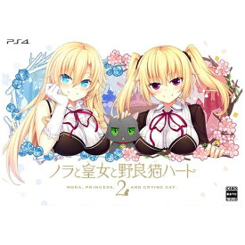 HARUKAZE ハルカゼ ノラと皇女と野良猫ハート2 抱き枕カバー同梱版【PS4】