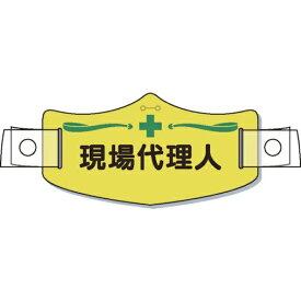 つくし工房 TSUKUSHI KOBO つくし e帽章「現場代理人」 ヘルメット用樹脂バンド付