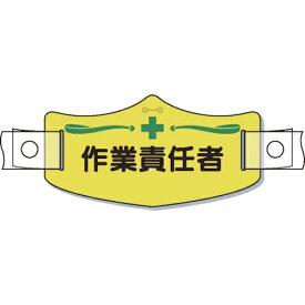 つくし工房 TSUKUSHI KOBO つくし e帽章「作業責任者」 ヘルメット用樹脂バンド付