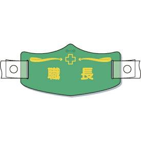 つくし工房 TSUKUSHI KOBO つくし e帽章「職長」 ヘルメット用樹脂バンド付