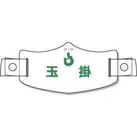 つくし工房 TSUKUSHI KOBO つくし e帽章「玉掛」 ヘルメット用樹脂バンド付