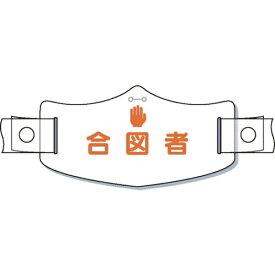 つくし工房 TSUKUSHI KOBO つくし e帽章「合図者」 ヘルメット用樹脂バンド付
