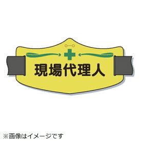 つくし工房 TSUKUSHI KOBO つくし e腕章「現場代理人」 ロングゴムバンド付
