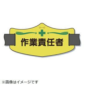 つくし工房 TSUKUSHI KOBO つくし e腕章「作業責任者」 ロングゴムバンド付