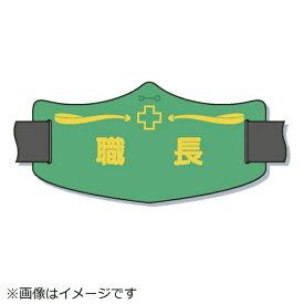 つくし工房 TSUKUSHI KOBO つくし e腕章「職長」 ロングゴムバンド付