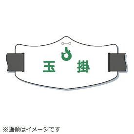 つくし工房 TSUKUSHI KOBO つくし e腕章「玉掛」 ロングゴムバンド付