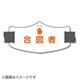 つくし工房 TSUKUSHI KOBO つくし e腕章「合図者」 ロングゴムバンド付