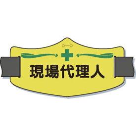 つくし工房 TSUKUSHI KOBO つくし e腕章「現場代理人」 ショートゴムバンド付