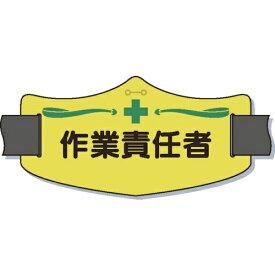 つくし工房 TSUKUSHI KOBO つくし e腕章「作業責任者」 ショートゴムバンド付