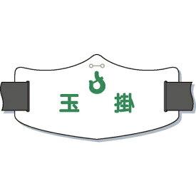 つくし工房 TSUKUSHI KOBO つくし e腕章「玉掛」 ショートゴムバンド付