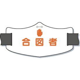 つくし工房 TSUKUSHI KOBO つくし e腕章「合図者」 ショートゴムバンド付