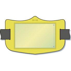 つくし工房 TSUKUSHI KOBO つくし e腕章 透明ポケット付き 黄 ショートゴムバンド付