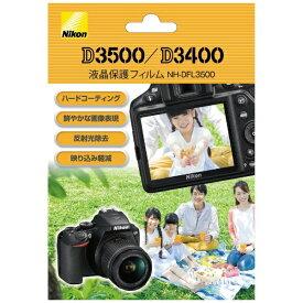 ニコン Nikon 液晶保護フィルム(ニコン D3500/D3400専用) NH-DFL3500