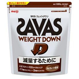 明治 meiji ザバス ウェイトダウン【チョコレート風味/1050g(約50食分)】【wtcool】
