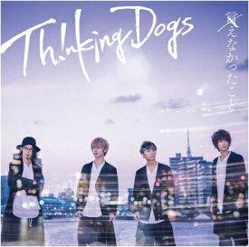 ソニーミュージックマーケティング Thinking Dogs/ 言えなかったこと 初回生産限定盤【CD】