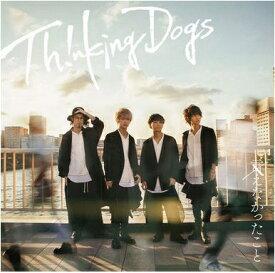 ソニーミュージックマーケティング Thinking Dogs/ 言えなかったこと 通常盤【CD】