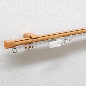 フルネス Fullness 伸縮カーテンレール クロスライド 2m用(110-200cm) シングル ミディアムウッド