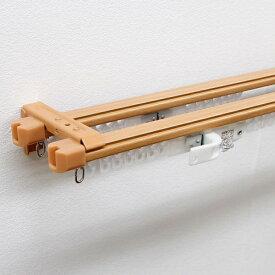 フルネス Fullness 伸縮カーテンレール クロスライド 2m用(110-200cm) ダブル ミディアムウッド