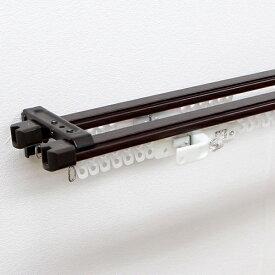 フルネス Fullness 伸縮カーテンレール クロスライド 3m用(160-300cm) ダブル ダークウッド