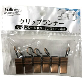 フルネス Fullness クリップランナー ブロンズ