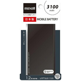 マクセル Maxell モバイルバッテリー ブラック MPC-T3100PBK [3100mAh /1ポート /充電タイプ]