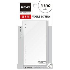 マクセル Maxell モバイルバッテリー ホワイト MPC-T3100PWH [3100mAh /1ポート /充電タイプ]