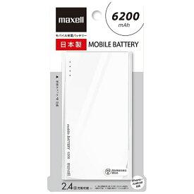 マクセル Maxell MPC-T6200P モバイルバッテリー ホワイト [6200mAh /microUSB /充電タイプ]