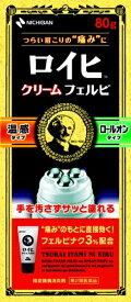 【第2類医薬品】ロイヒクリームフェルビ80g【wtmedi】ニチバン NICHIBAN