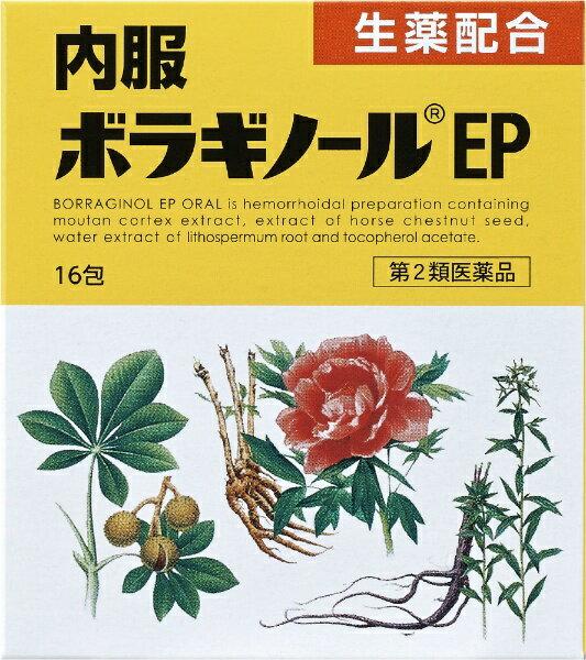 【第2類医薬品】内服ボラギノールEP 16包武田薬品工業 Takeda