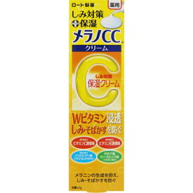 ロート製薬 ROHTO メラノCC 薬用しみ対策 保湿クリーム 23g