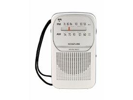 コイズミ KOIZUMI 携帯ラジオ シルバー SAD-7226 [AM/FM /ワイドFM対応][SAD7226S]