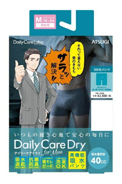 アツギ ATSUGI Daily Care Labo(デイリーケアラボ) メンズ 吸水シート付3層パット構造3部丈ボトム(LL)ブラック[尿もれシート]
