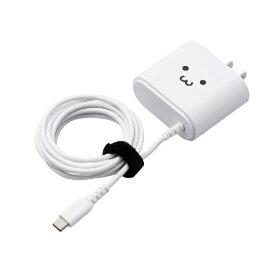エレコム ELECOM [Type-C] ケーブル一体型AC充電器 ケーブル一体型 1.5m 5V3A対応 ホワイトフェイス MPA-ACC05XWF