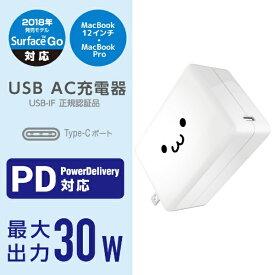 エレコム ELECOM スマホ用USB充電コンセントアダプタ PD対応 30W Type-C1ポート MPA-ACCP01WF ホワイトフェイス