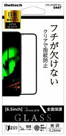 OWLTECH オウルテック iPhone XS Max 6.5インチinch対応液晶保護ガラスフチが欠けない全面保護光沢クリア黒 OWL-GPIA65F-BCL
