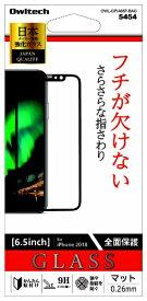 OWLTECH オウルテック iPhone XS Max 6.5インチinch対応液晶保護ガラスフチが欠けない全面保護アンチグレア黒 OWL-GPIA65F-BAG