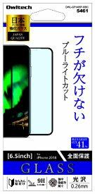 OWLTECH オウルテック iPhone XS Max 6.5インチinch対応液晶保護ガラスフチが欠けない全面保護光沢ブルーライトカット黒 OWL-GPIA65F-BBC