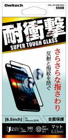 OWLTECH オウルテック iPhone XS Max 6.5インチinch対応耐衝撃ガラス全面保護反射・指紋防止アンチグレア黒 OWL-GTIA65F-BAG