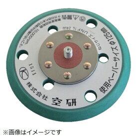 空研 Kuken 空研 5インチグリーンパッドのり付用穴あきハード