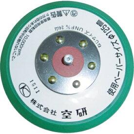 空研 Kuken 空研 5インチグリーンパッドマジック用穴なしハード