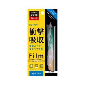 PGA iPhone XS 5.8インチ用液晶保護フィルム PG-18XSF01 衝撃吸収光沢