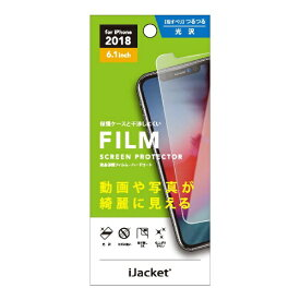 PGA iPhone XR 6.1インチ用 液晶保護フィルム 画像鮮明 PG-18YHD01 クリア
