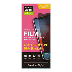 PGA iPhone XS Max 6.5インチ用 液晶保護フィルム PG-18ZMB01 覗き見防止