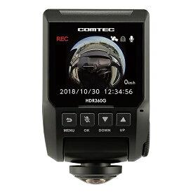 コムテック HDR360G ドライブレコーダー GPS+360°カメラ搭載高性能 [一体型 /スーパーHD・3M(300万画素)][ドラレコ HDR360G]