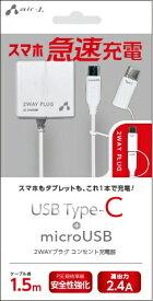 エアージェイ air-J [Type-C&micro USB] 2.4Aタイプ ケーブル一体型AC充電器 WH