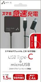 エアージェイ air-J [Type-C&micro USB] 2.4Aタイプ ケーブル一体型AC充電器 BK