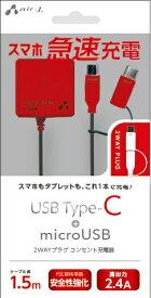 エアージェイ air-J [Type-C&micro USB] 2.4Aタイプ ケーブル一体型AC充電器 BKR