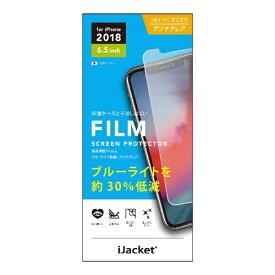 PGA iPhone XS Max 6.5インチ用 液晶保護フィルム PG-18ZBL02 ブルーライト アンチグレア